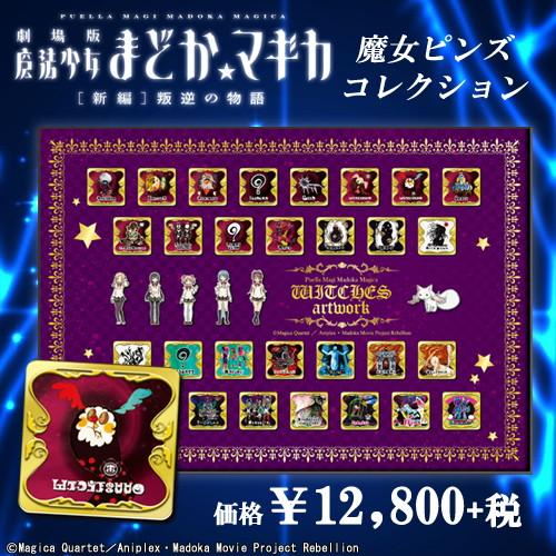 魔法少女まどか☆マギカ 魔女ピンズコレクション 36個セット(額装付き)