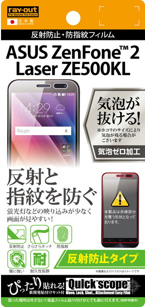 ZenFone2 Laser対応 さらさらタッチ 反射・指紋防止フィルム(1枚入)
