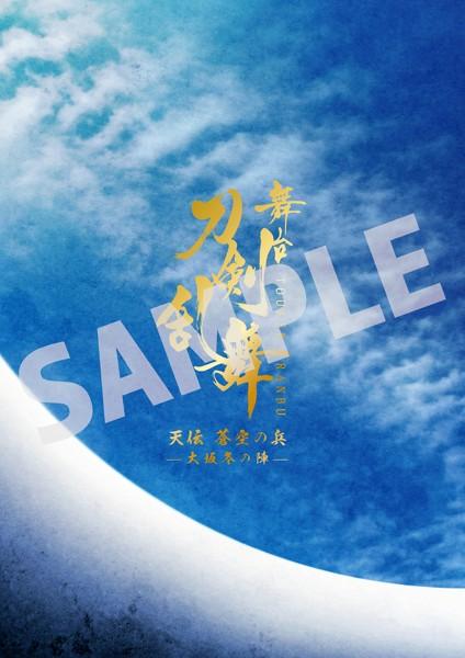 舞台『刀剣乱舞』天伝 蒼空の兵-大坂冬の陣- 公演パンフレット