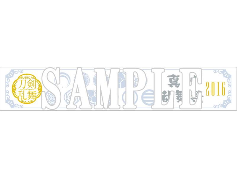 マフラータオル 真剣乱舞祭 2016