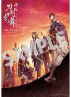 舞台『刀剣乱舞』无伝 夕紅の士-大坂夏の陣- ビジュアルポスター
