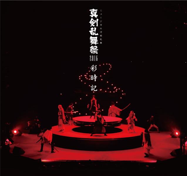 ミュージカル刀剣乱舞 〜真剣乱舞祭2016〜 彩時記