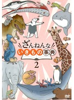 ざんねんないきもの事典(2)