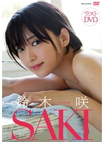 SAKI 鈴木咲
