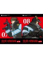 【DMM通販限定】炎炎ノ消防隊 弐ノ章 第7巻&第8巻セット
