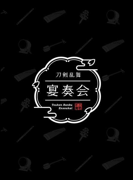 【DMM限定】『刀剣乱舞』宴奏会(BD)