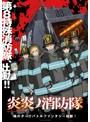 【DMM限定】炎炎ノ消防隊 第7巻 (ブルーレイディスク)