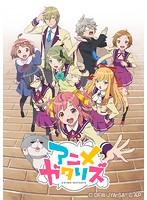 アニメガタリズDVD3巻