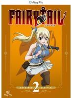 フェアリーテイル ファイナルシリーズ 第2巻 PlayPic