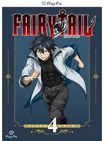 フェアリーテイル ファイナルシリーズ 第4巻 PlayPic