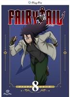 フェアリーテイル ファイナルシリーズ 第8巻 PlayPic