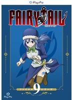 フェアリーテイル ファイナルシリーズ 第9巻 PlayPic