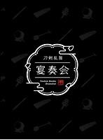 『刀剣乱舞』宴奏会 ディレクターズカット (ブルーレイディスク)