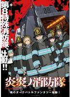 炎炎ノ消防隊 第6巻 (ブルーレイディスク)