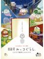 【通常版】映画 すみっコぐらし とびだす絵本とひみつのコ (ブルーレイディスク)