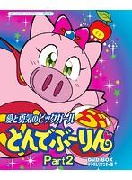 放送開始20周年記念企画 想い出のアニメライブラリー 第37集 愛と勇気のピッグガール とんでぶーりんDVD-BOX デジタルリマスター版 Part2