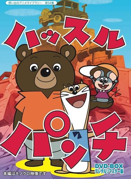 放送開始50周年記念企画 想い出のアニメライブラリー 第54集 ハッスルパンチ DVD-BOX デジタルリマスター版
