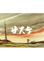 想い出のアニメライブラリー 第51集 サスケ HDリマスター DVD-BOX[BFTD-0158][DVD]