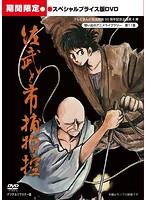 想い出のアニメライブラリー 第11集 佐武と市捕物控 スペシャルプライス版DVD<期間限定>[BFTD-0259][DVD]
