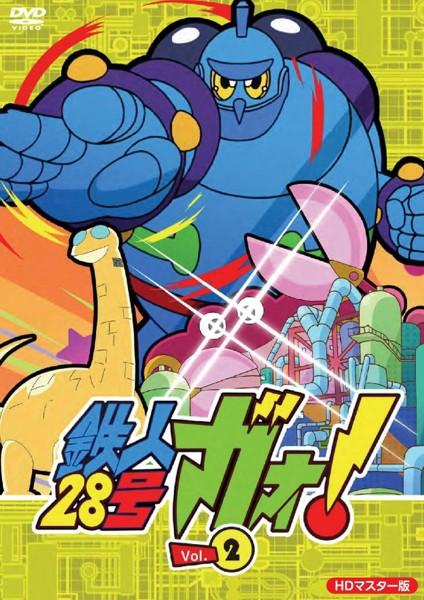 鉄人28号 ガオ!Vol.2
