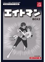 ベストフィールド創立10周年記念企画 第6弾 想い出のアニメライブラリー 第33集 エイトマン HDリマスター DVD-BOX BOX2