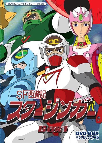 想い出のアニメライブラリー 第66集 SF西遊記スタージンガー DVD-BOX デジタルリマスター版 BOX1