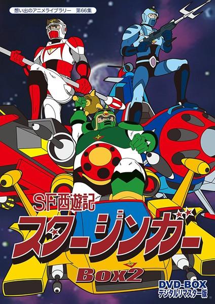 想い出のアニメライブラリー 第66集 SF西遊記スタージンガー DVD-BOX デジタルリマスター版 BOX2