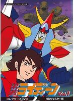 想い出のアニメライブラリー 第100集 勇者ライディーン コレクターズDVD Vol.1<HDリマスター版>