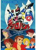 想い出のアニメライブラリー 第115集 魔境伝説アクロバンチ コレクターズDVD