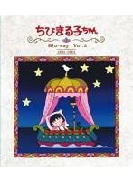 放送開始30周年記念 ちびまる子ちゃん 第1期 Blu-ray Vol.2 (ブルーレイディスク)