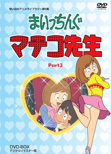 想い出のアニメライブラリー第6集 まいっちんぐマチコ先生 DVD-BOX PART3 デジタルリマスター版