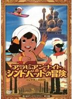 想い出のアニメライブラリー 第120集 アラビアンナイト シンドバットの冒険 コレクターズDVD
