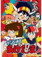 想い出のアニメライブラリー 第124集 ゲンジ通信あげだま コレクターズDVD