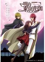 テレビアニメ「明治東亰恋伽」 Blu-ray BOX 下巻 (ブルーレイディスク)