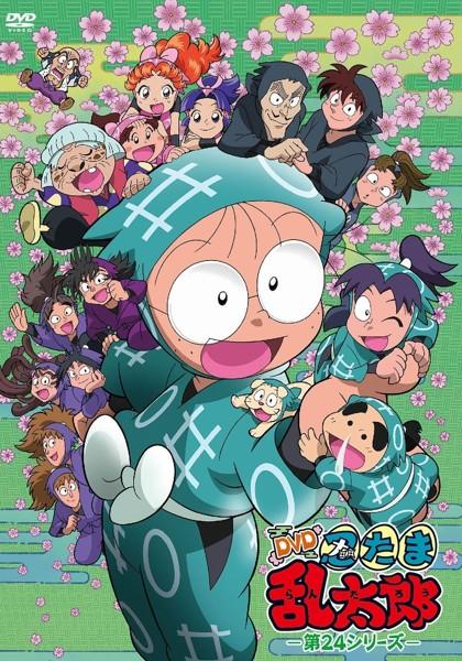 TVアニメ「忍たま乱太郎」DVD 第24シリーズ
