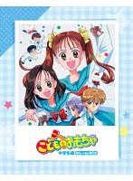「こどものおもちゃ」中学生編Blu-rayBOX (ブルーレイディスク)