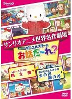 佐藤藍子出演:世界名作劇場アニメ・お話だ〜れ?
