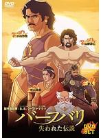 バーフバリ 失われた伝説 DVD-SET