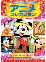 原幹恵出演:たのしいたのしいアニメコレクション