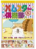 ハムスター倶楽部 5[AJX-105][DVD] 製品画像