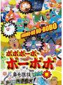 「ボボボーボ・ボーボボ」鼻毛選抜(と書いてセレクションと読むッ!)DVD 壱