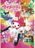 加藤夏希出演:TVアニメ1stシーズン『おねがいマイメロディ』ぶる〜れい