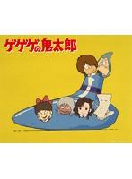 ゲゲゲの鬼太郎80's BD-BOX 上巻 (ブルーレイディスク)