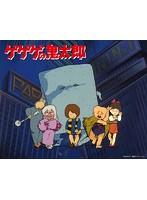 ゲゲゲの鬼太郎80's BD-BOX 下巻 (ブルーレイディスク)