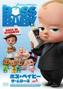 ボス・ベイビー ザ・シリーズ Vol.1 ボス・ベイビーとうじょう!