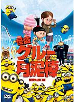 怪盗グルーの月泥棒【芦田愛菜出演のドラマ・DVD】