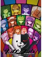 ダンガンロンパ The Animation 第2巻 <初回生産限定版>