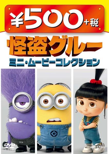 怪盗グルー ミニ・ムービーコレクション 500円 DVD