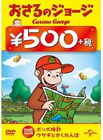 おさるのジョージ 500円(ポッポ時計(どけい)/ウサギとかくれんぼ)
