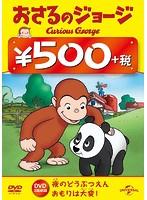 おさるのジョージ 500円(夜のどうぶつえん/おもりは大変!)